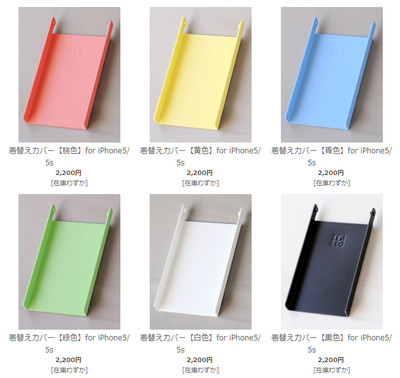 Iphone5_6colors