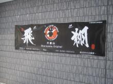 ニットー STAFF blog