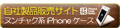 ヌンチャク系iPhoneケース 【iPhone Trick Cover 公式サイト】